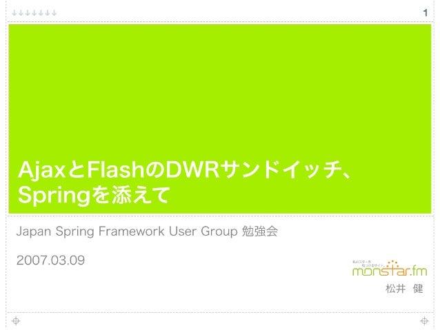 AjaxとFlashのDWRサンドイッチ、Springを添えて