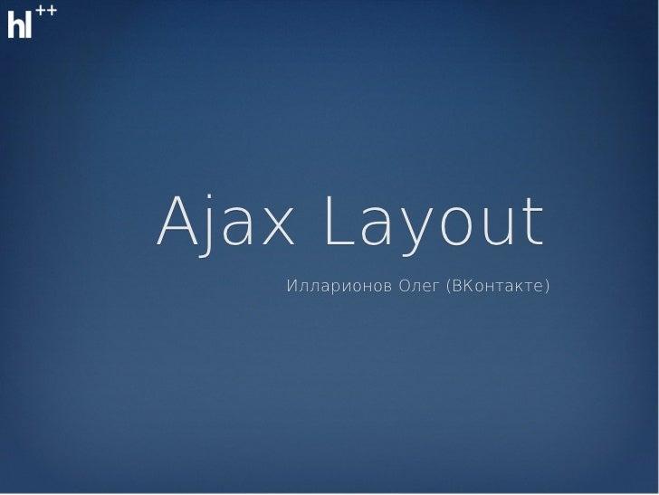 Ajax Layout   Илларионов Олег (ВКонтакте)