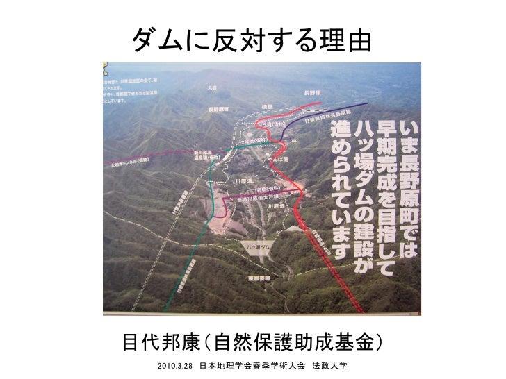 ダムに反対する理由     目代邦康(自然保護助成基金)  2010.3.28 日本地理学会春季学術大会 法政大学
