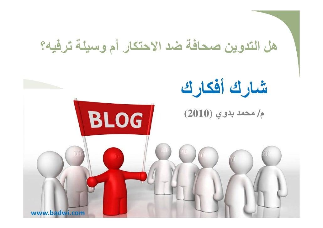 (2010)   /     www.badwi.com