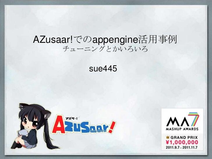 AZusaar!でのappengine活用事例 #ajn19