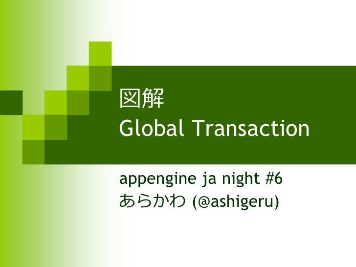 図解 Global Transaction  appengine ja night #6 あらかわ (@ashigeru)