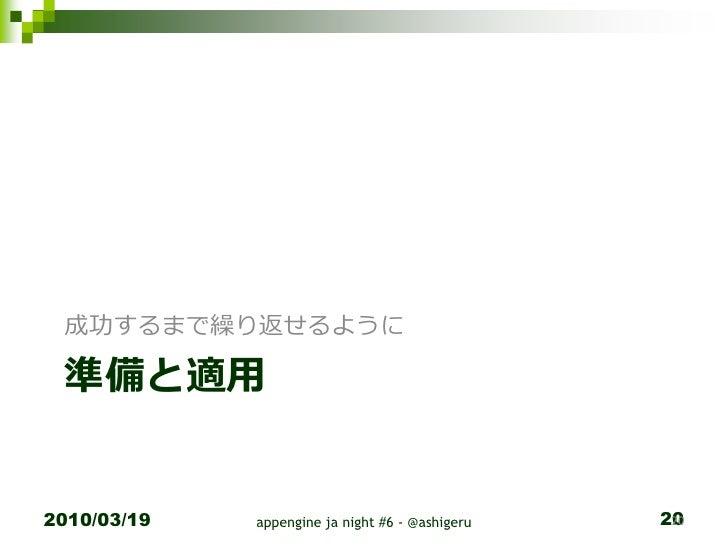 appengine ja night #6 図解Global Transaction