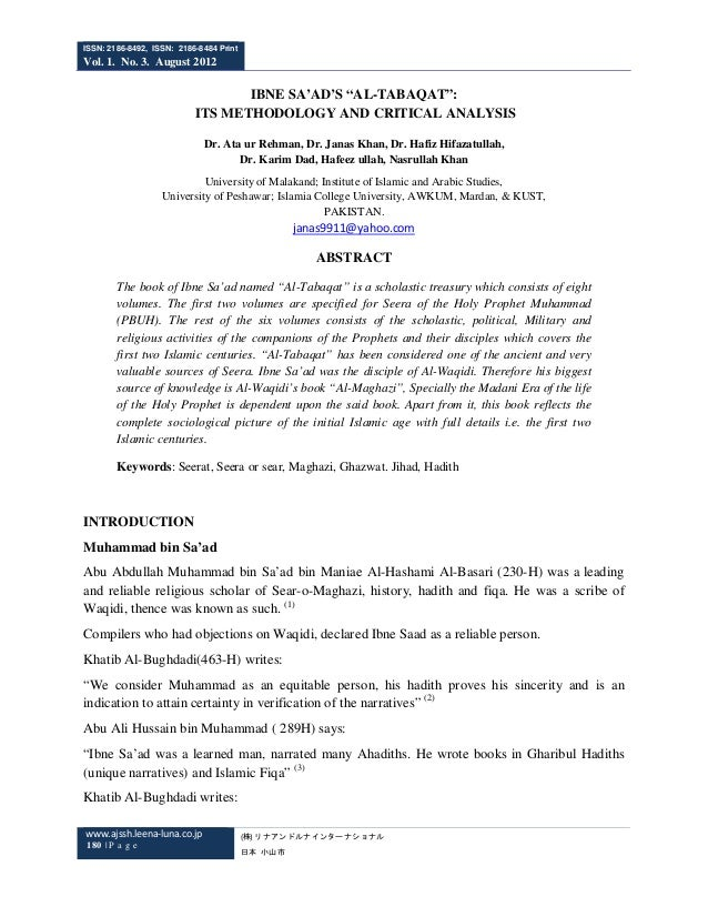 ISSN: 2186-8492, ISSN: 2186-8484 Print  Vol. 1. No. 3. August 2012  ITS METHODOLOGY AND CRITICAL ANALYSIS  University of P...