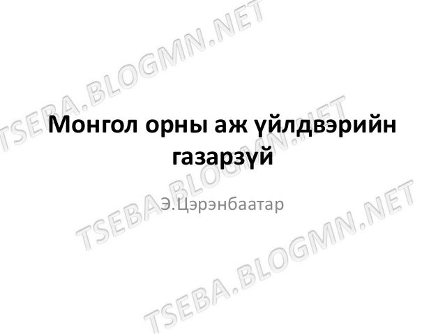 Монгол орны аж үйлдвэрийн газарзүй Э.Цэрэнбаатар
