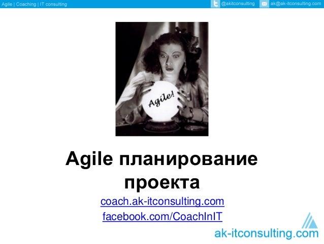 Scrum training day Agile планирование проекта coach.ak-itconsulting.com facebook.com/CoachInIT