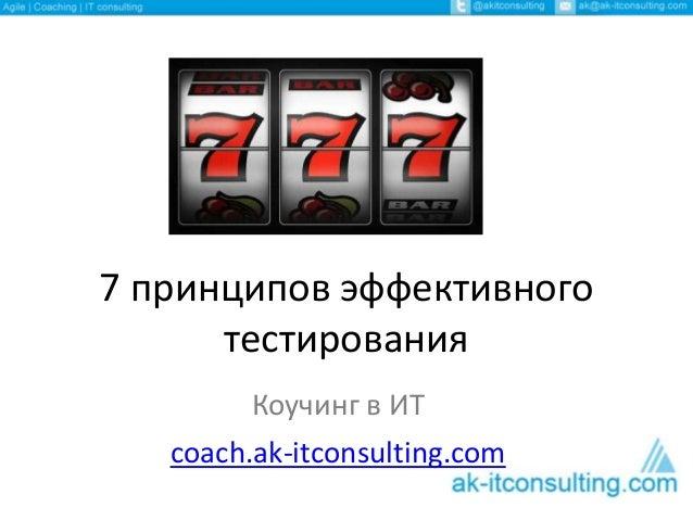 7 принципов эффективного тестирования Коучинг в ИТ  coach.ak-itconsulting.com