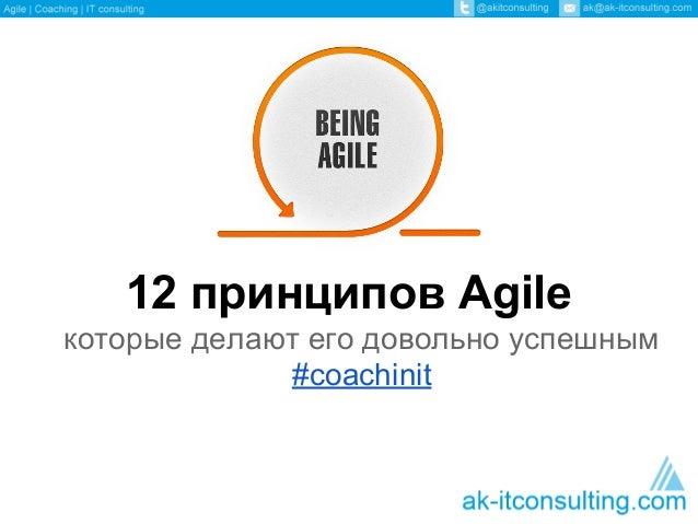 12 принципов Agileкоторые делают его довольно успешным#coachinit
