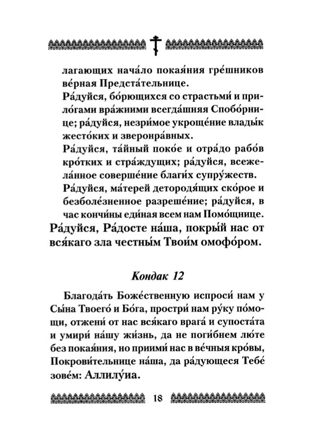Акафист Покрову Божией Матери