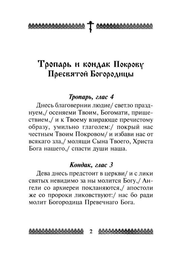 Акафист Покрову Божией Матери Slide 3