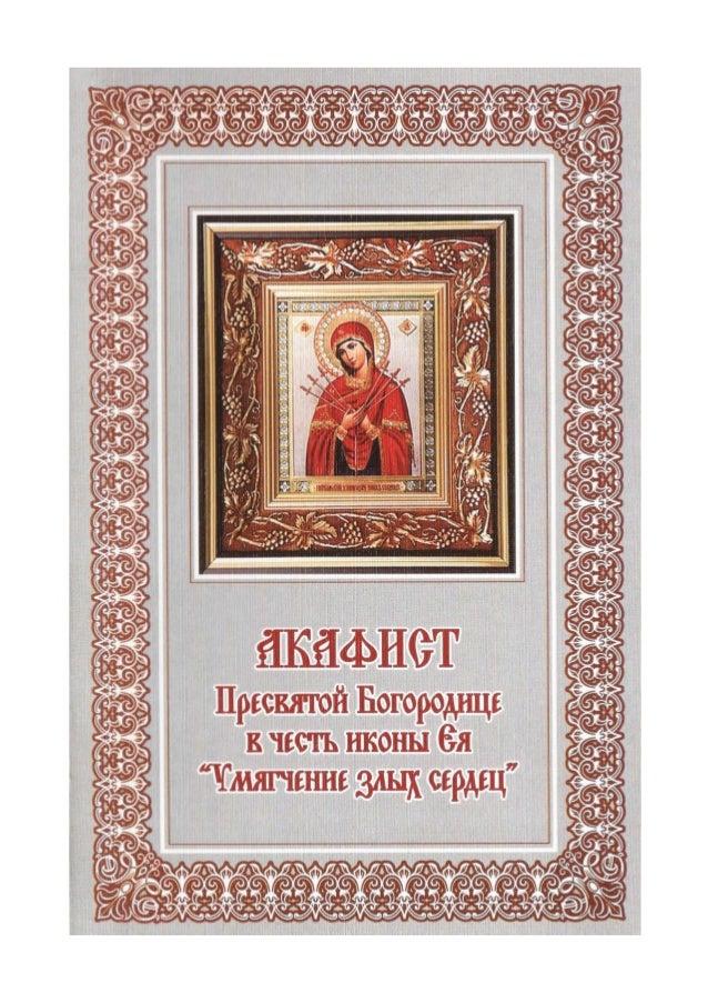 Акафист Божией Матери в честь иконы Её «Умягчение злых сердец»