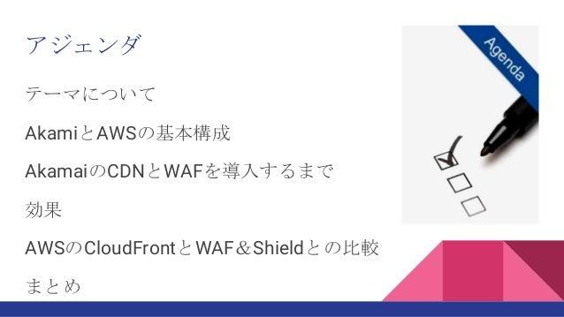 CDN and WAF Slide 3