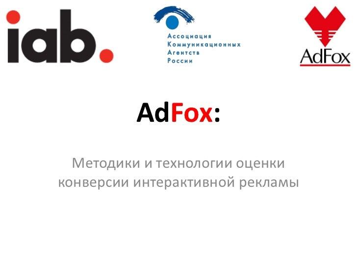 AdFox:  Методики и технологии оценкиконверсии интерактивной рекламы