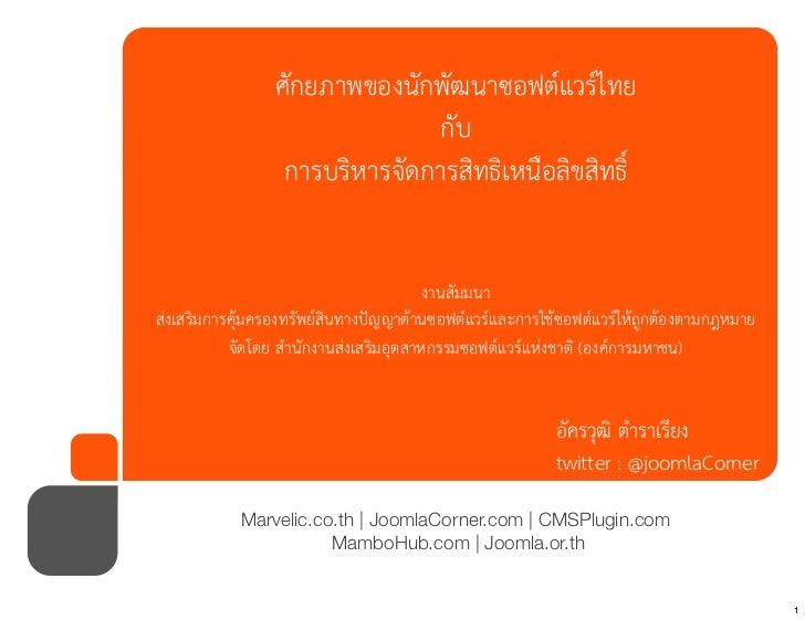 ศักยภาพของนักพัฒนาซอฟตแวรไทย                                กับ                  การบริหารจัดการสิทธิเหนือลิขสิทธิ์     ...