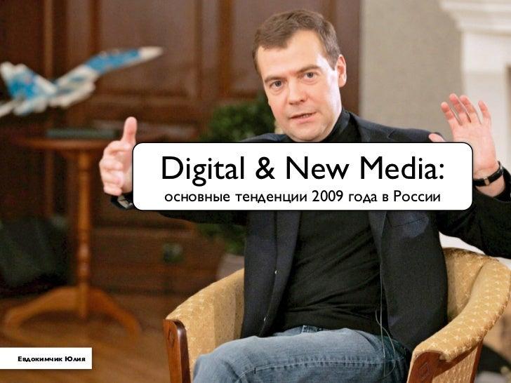 Digital & New Media:                   основные тенденции 2009 года в России     Евдокимчик Юлия                          ...