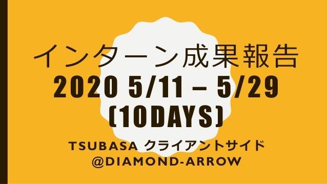 インターン成果報告 2020 5/11 – 5/29 (10DAYS) TSUBASA クライアントサイド @DIAMOND-ARROW