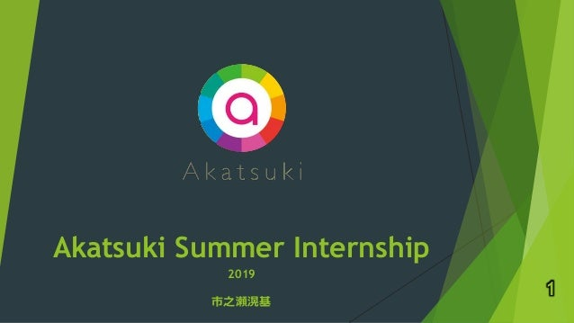 Akatsuki Summer Internship 2019 1 市之瀬滉基