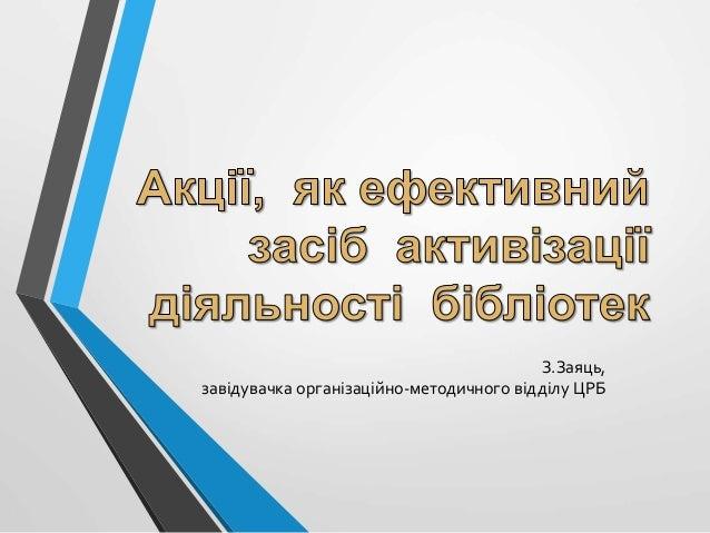 З.Заяць, завідувачка організаційно-методичного відділу ЦРБ