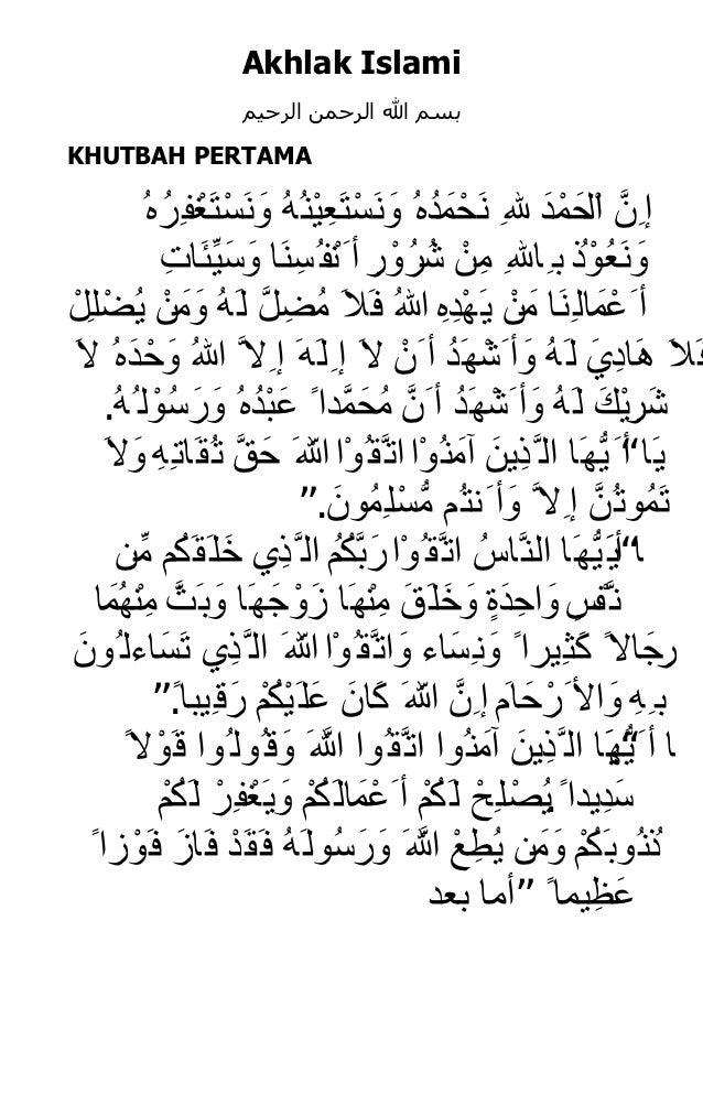Akhlak Islami                         ﺑﺴﻢ ﷲ اﻟﺮﺣﻤﻦ اﻟﺮﺣﯿﻢKHUTBAH PERTAMA                إ ِنﱠ ْﺤَ ﻤْ ﺪ ِ ﻧ َﺤْ ...