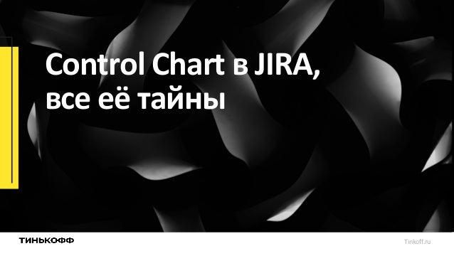Control Chart в JIRA, все её тайны Tinkoff.ru