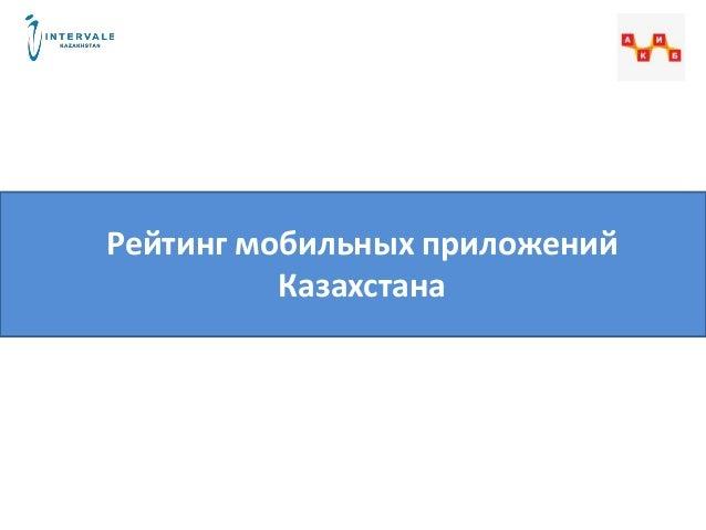 Рейтинг мобильных приложений Казахстана