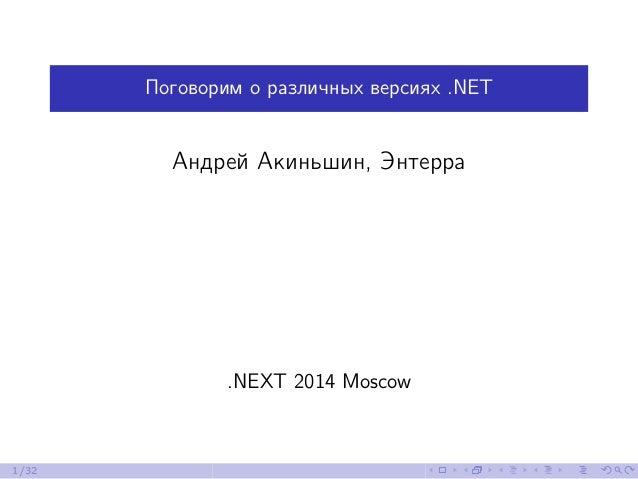 Поговорим о различных версиях .NET Андрей Акиньшин, Энтерра .NEXT 2014 Moscow 1/32