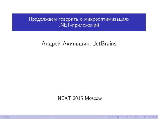 Продолжаем говорить о микрооптимизациях .NET-приложений Андрей Акиньшин, JetBrains .NEXT 2015 Moscow 1/32