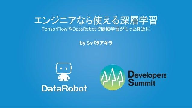 エンジニアなら使える深層学習 TensorFlowやDataRobotで機械学習がもっと身近に by シバタアキラ