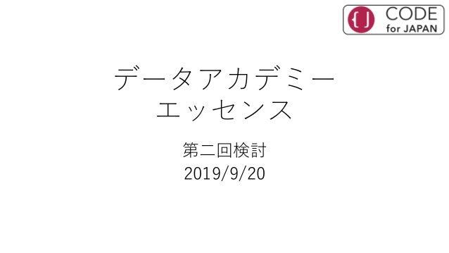 データアカデミー エッセンス 第二回検討 2019/9/20