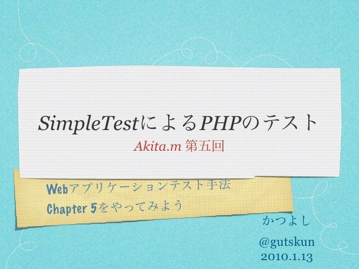 SimpleTest                 PHP                  Akita.m   Web C h a p te r 5                                   @gutskun   ...