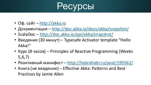 Введение в Akka Slide 2