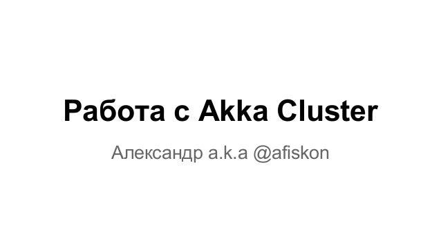 Работа с Akka Cluster Александр a.k.a @afiskon