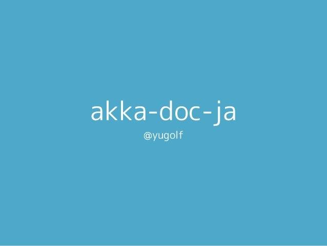 akka-doc-ja @yugolf