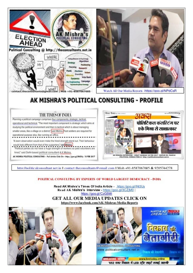 1 POLITICAL CONSULTING BY EXPERTS OF WORLD LARGEST DEMOCRACY - INDIA Read AK Mishra's Times Of India Article - https://goo...