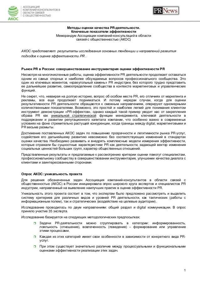 1 Методы оценки качества PR-деятельности. Ключевые показатели эффективности Меморандум Ассоциации компаний-консультаций в ...