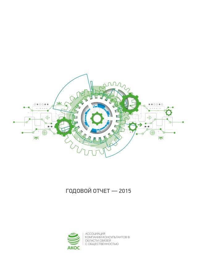 Ассоциация компаний-консультантов в области связей с общественностью 1 www.akospr.ru ГОДОВОЙ ОТЧЕТ — 2015