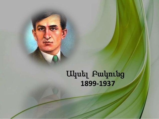 Ակսել Բակունց 1899-1937