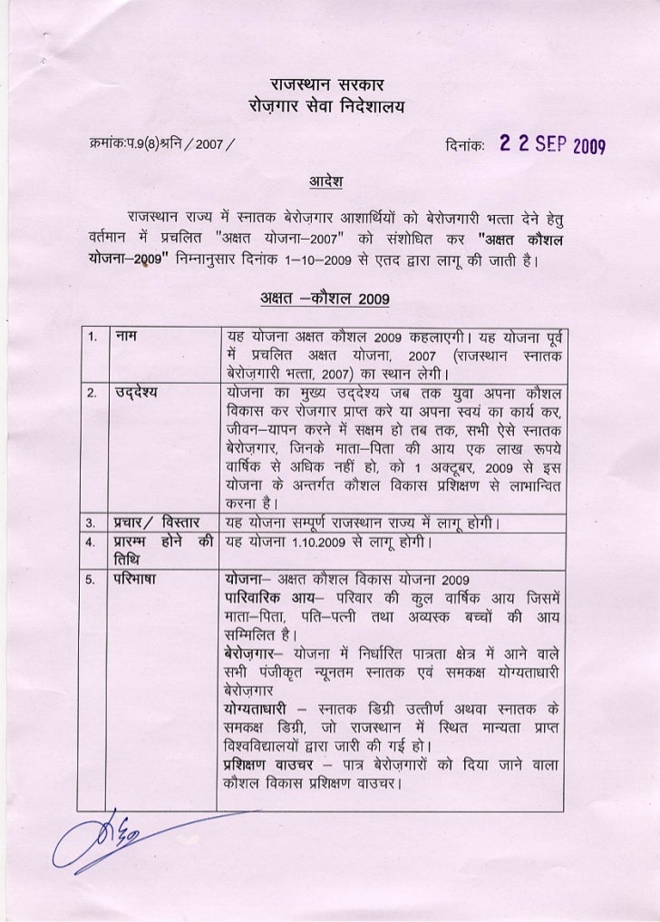 Akshat Kaushal Scheme 2009
