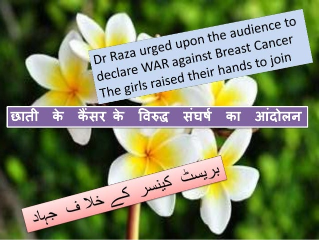 Guest of honor Prof Shahid Siddiqi, head of Radiotherapy & Oncology at JNMC addressed the audience He emphasized the role ...