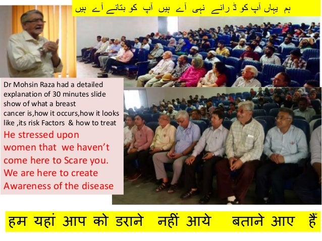Dr Mohsin Raza had a detailed explanation of 30 minutes slide show of what a breast cancer is,how it occurs,how it looks l...
