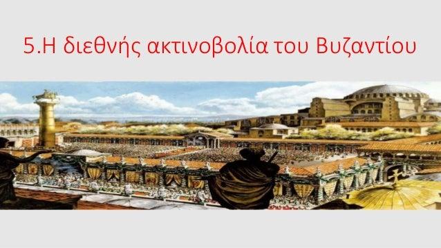 5.Η διεθνής ακτινοβολία του Βυζαντίου