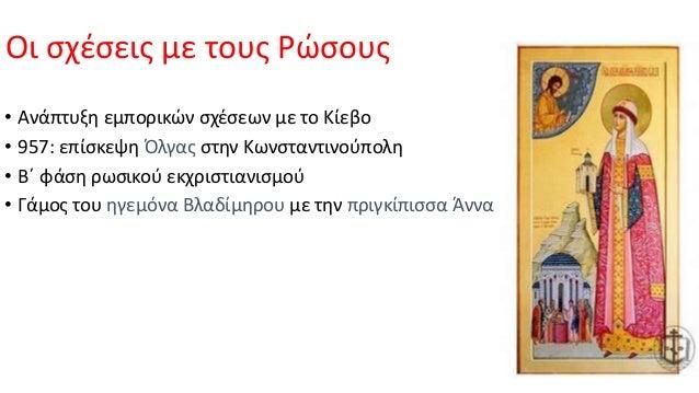 Οι σχέσεις με τους Ρώσους • Ανάπτυξη εμπορικών σχέσεων με το Κίεβο • 957: επίσκεψη Όλγας στην Κωνσταντινούπολη • Β΄ φάση ρ...