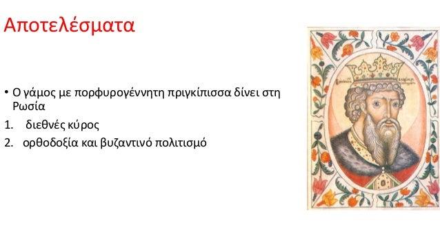 Αποτελέσματα • Ο γάμος με πορφυρογέννητη πριγκίπισσα δίνει στη Ρωσία 1. διεθνές κύρος 2. ορθοδοξία και βυζαντινό πολιτισμό
