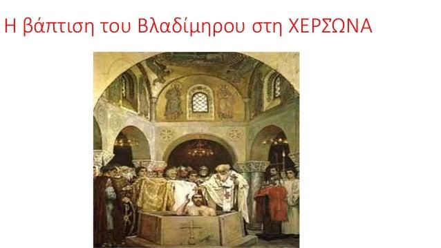 Η βάπτιση του Βλαδίμηρου στη ΧΕΡΣΏΝΑ
