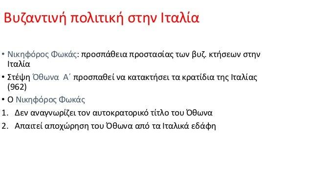 Βυζαντινή πολιτική στην Ιταλία • Νικηφόρος Φωκάς: προσπάθεια προστασίας των βυζ. κτήσεων στην Ιταλία • Στέψη Όθωνα Α΄ προσ...