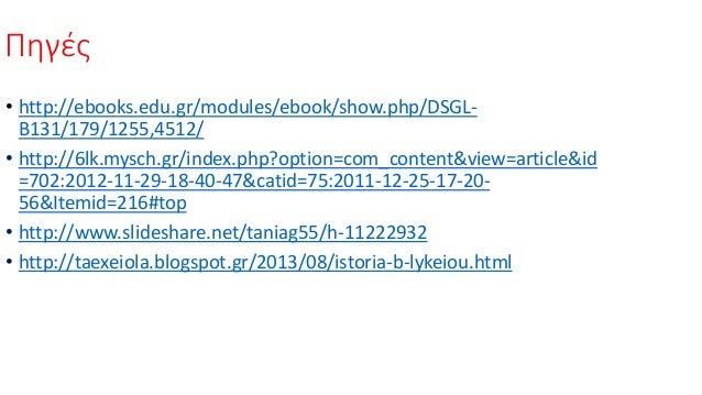 Πηγές • http://ebooks.edu.gr/modules/ebook/show.php/DSGL- B131/179/1255,4512/ • http://6lk.mysch.gr/index.php?option=com_c...