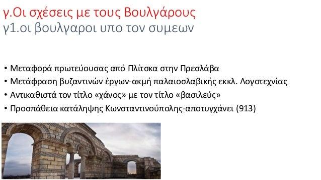 γ.Οι σχέσεις με τους Βουλγάρους γ1.οι βουλγαροι υπο τον συμεων • Μεταφορά πρωτεύουσας από Πλίτσκα στην Πρεσλάβα • Μετάφρασ...