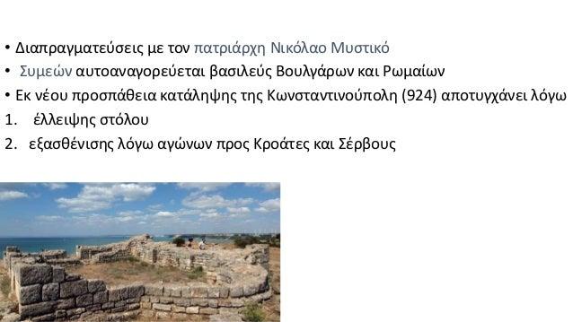 • Διαπραγματεύσεις με τον πατριάρχη Νικόλαο Μυστικό • Συμεών αυτοαναγορεύεται βασιλεύς Βουλγάρων και Ρωμαίων • Εκ νέου προ...