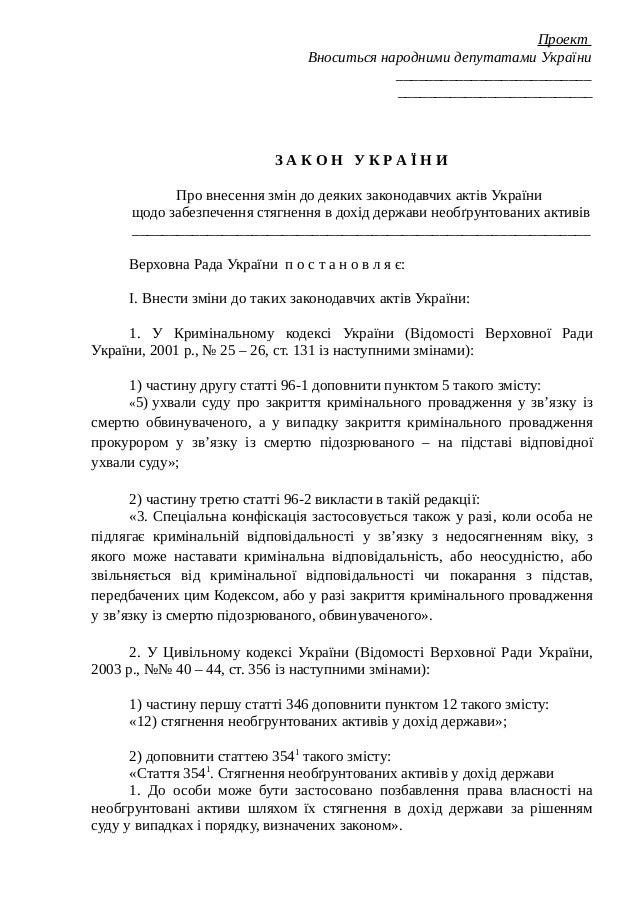 Проект Вноситься народними депутатами України __________________________ __________________________ З А К О Н У К Р А Ї Н ...