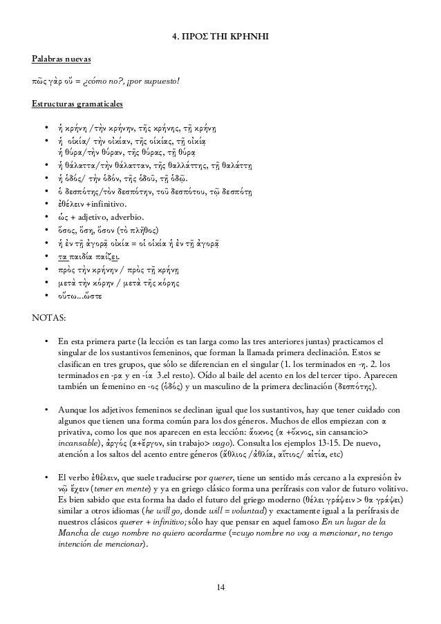 4. ΠΡΟΣ ΤΗΙ ΚΡΗΝΗΙ Palabras nuevas πῶς γὰρ οὔ = ¿cómo no?, ¡por supuesto! Estructuras gramaticales • • • • • • • • • • • •...